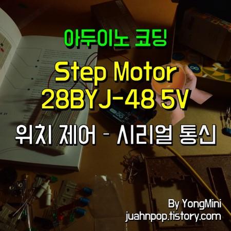 28BYJ-48 5V 스텝 모터 위치 제어