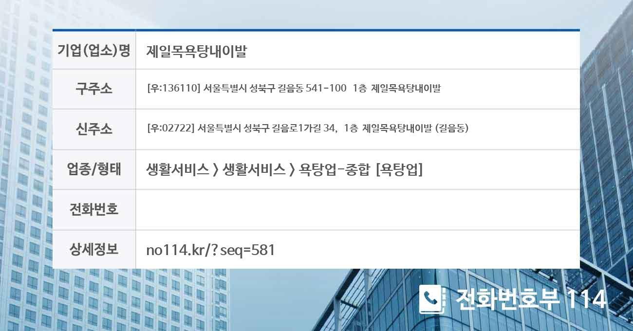 [성북구 길음동] 제일목욕탕내이발 전화번호 위치 및 약도
