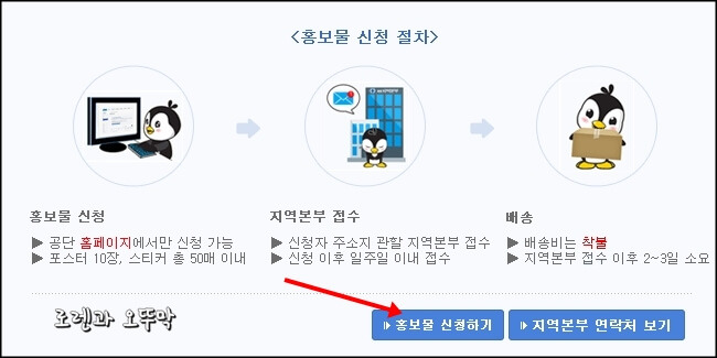 한국 에너지 공단 무료 스티커(절전,절수) 신청방법3