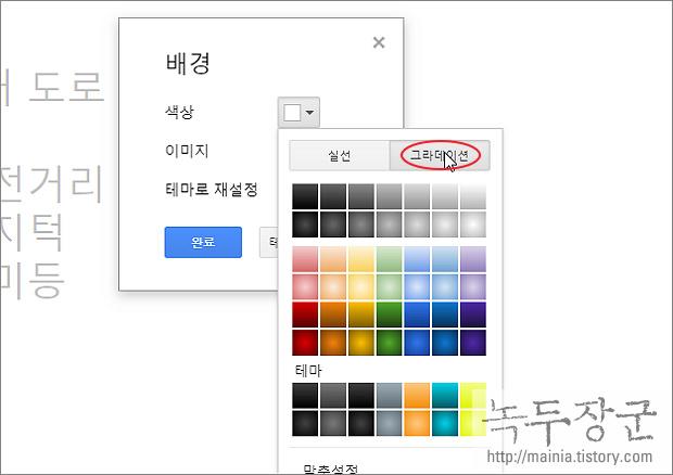구글 문서 도구 프레젠테이션에서 슬라이드 배경색, 배경 이미지 넣는 방법