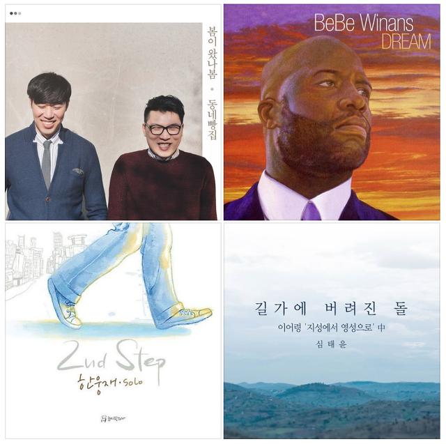 동네빵집 한성욱의   음악빵집  1회  2018.4.5