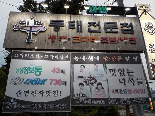 경기도 화성 맛있는녀석들 맛집 신동태전문점