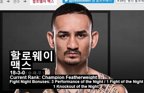 UFC 페더급 순위