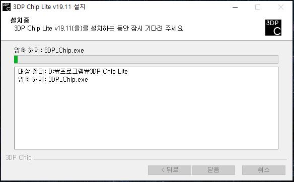 3dp chip 프로그램 설치