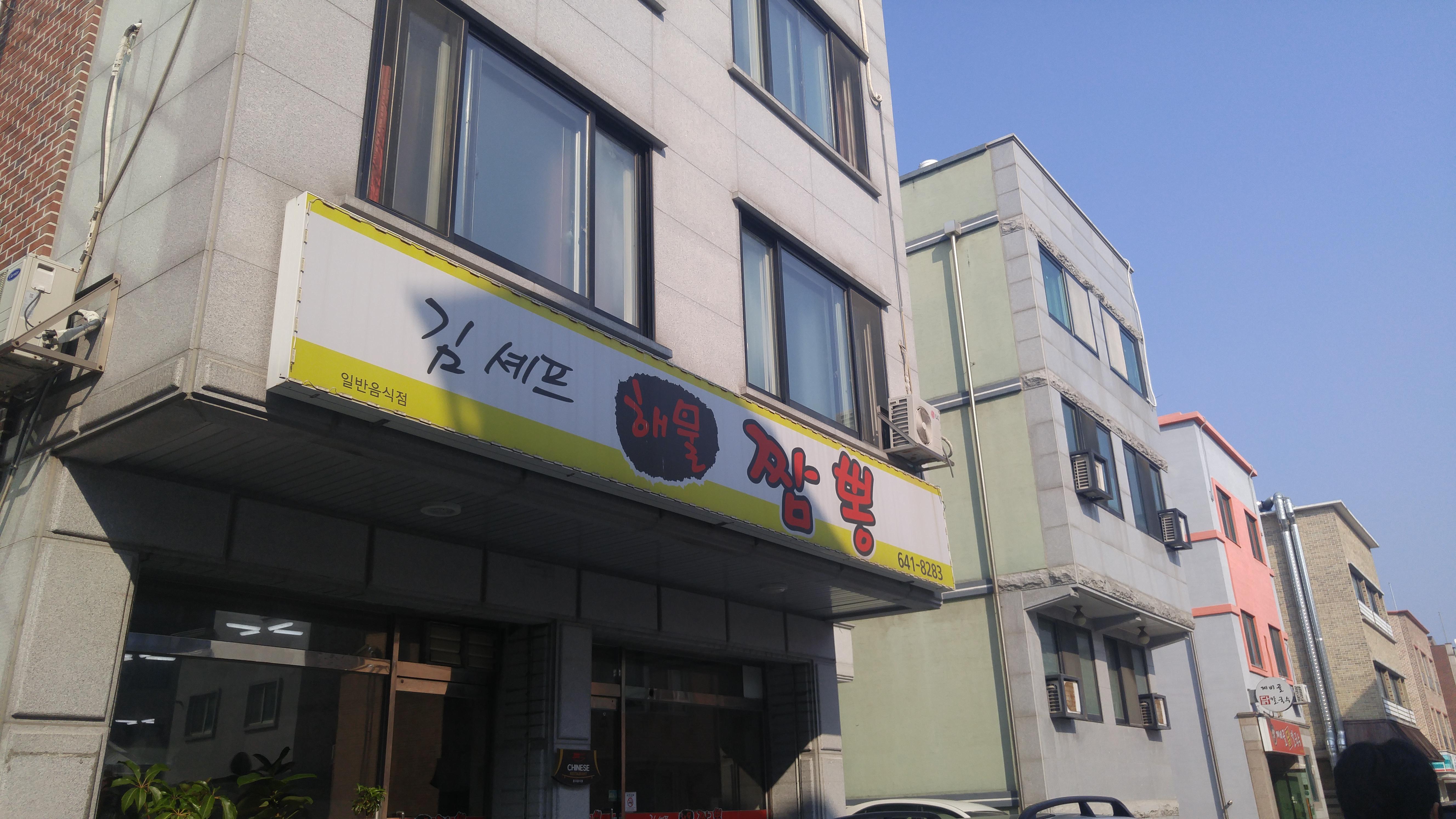 강릉 김셰프 해물짬뽕