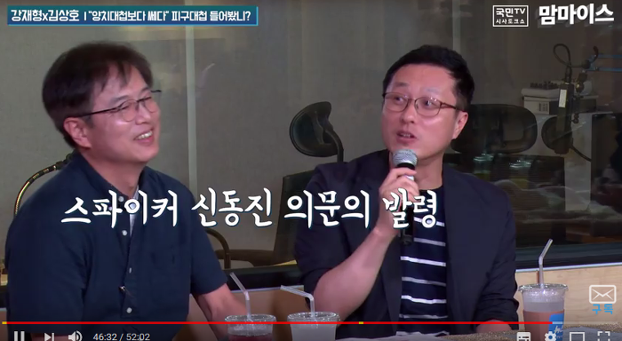 신동진 피구대첩 신동진 김성주 언급