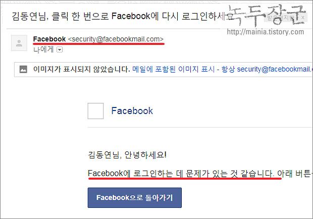 페이스북에서 보내는 security@facebookmail.com 정상적인 메일일까?