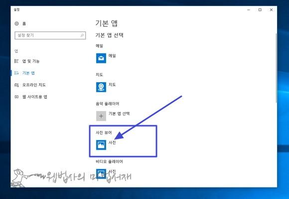 윈도우10 기본 앱 사진 뷰어