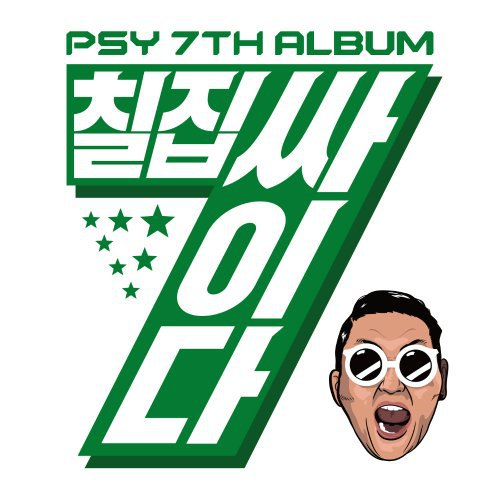 PSY – Daddy Lyrics [English, Romanization]