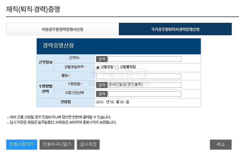 국가공무원퇴직자경증명서 민원 신청