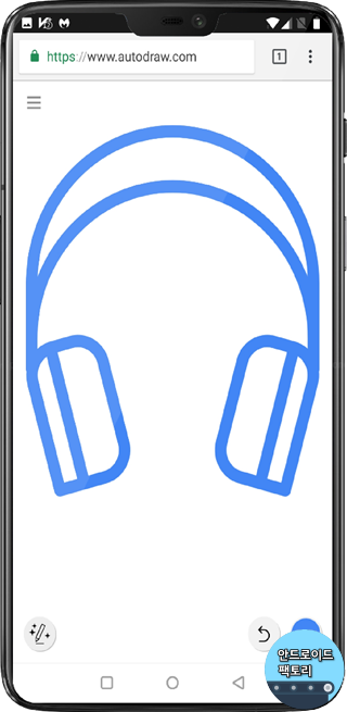 autodraw  헤드폰