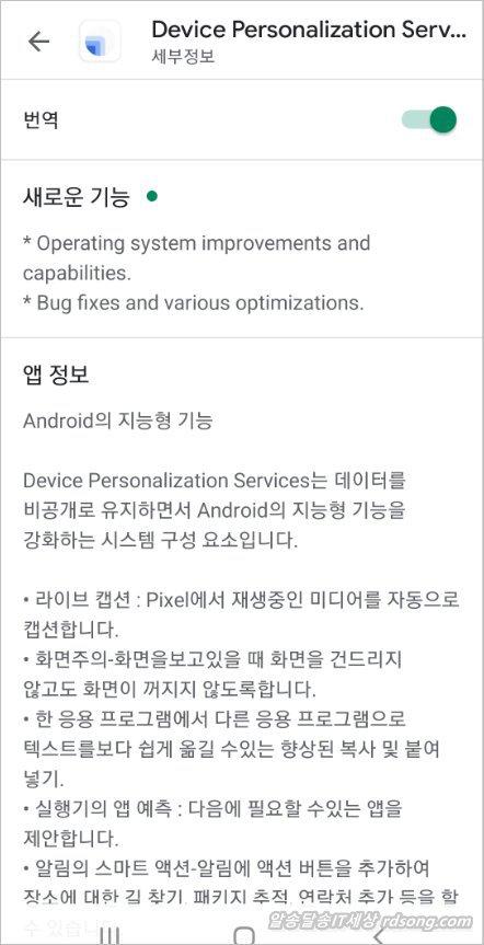구글 플레이 Device personalization Services 앱 무엇일까3