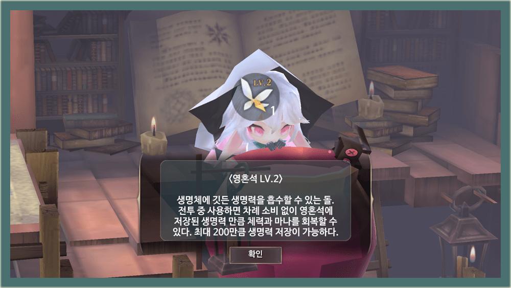 마녀의 샘3 영혼석
