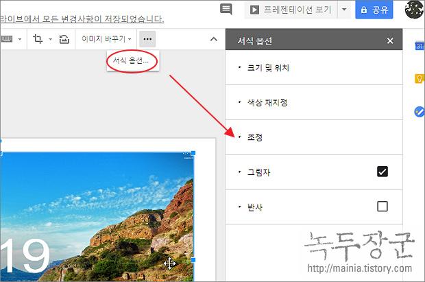 구글 문서 도구 프레젠테이션에서 이미지 투명하게 만드는 방법
