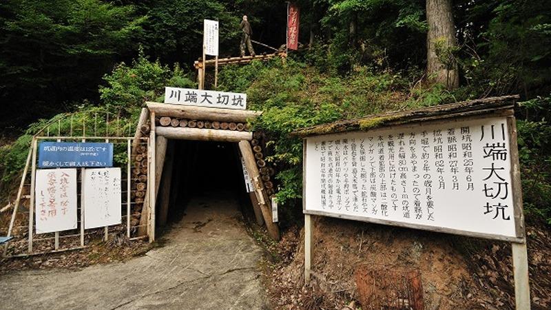 사진: 일본 쿄토 인근 게이호쿠에 있는 기념관 모습. 광산 땅굴 자체가 기념관인 것이다.