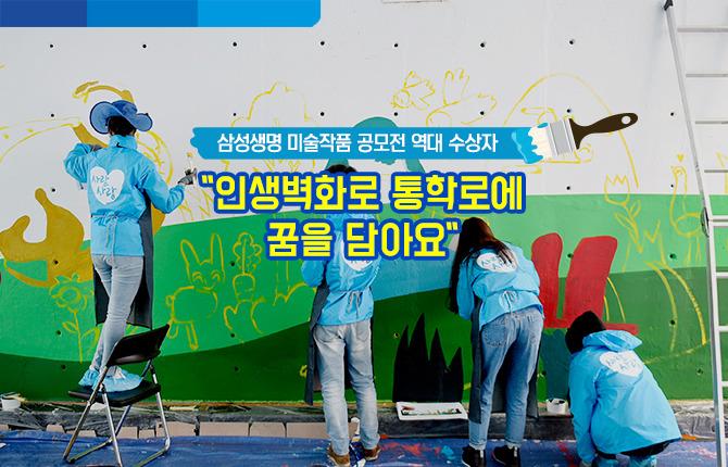 """삼성생명 미술작품 공모전 역대 수상자 """"인생벽화로 꿈을 담아요"""""""