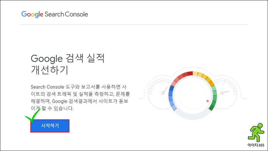 구글 Cearch Console 1