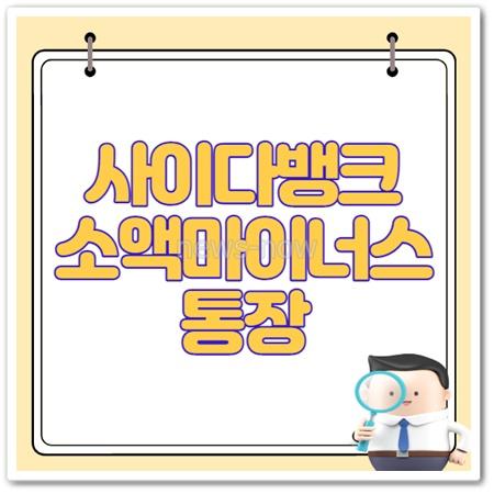 SBI사이다뱅크 소액마이너스통장