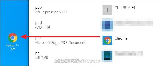pdf 뷰어 - 어도비 pdf 뷰어 쓸가? 기본 프로그램 쓰는 방법8