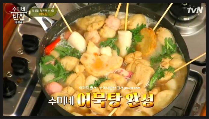 김수미 표 어묵요리~ 어묵탕과 단짠의 황금비율 어묵볶음 레시피 [tvN 24회 수미네반찬]4