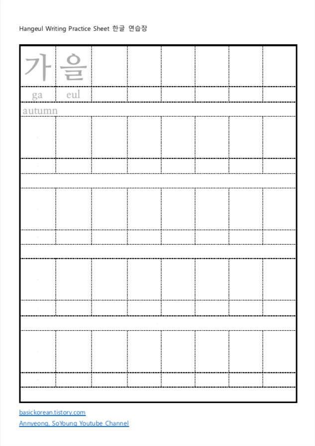 Printable Hangeul Korean Writing Practice Sheet 한글 연습장