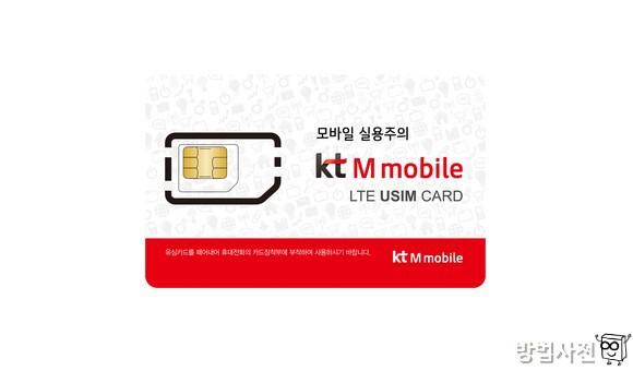 KT M 모바일(KT M mobile)