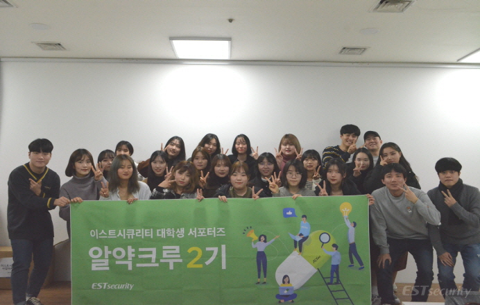 이스트시큐리티 대학생 서포터즈 '알약크루 2기' 해단식 스케치!