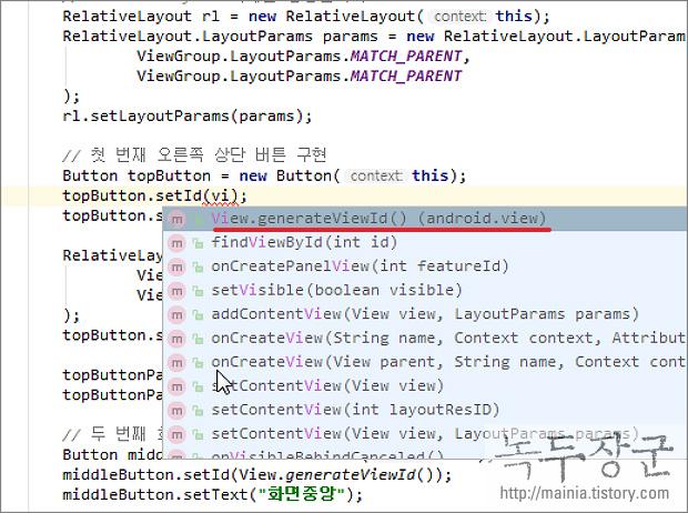 안드로이드 개발 setId() 에러 Expected resource of type id 해결하는 방법