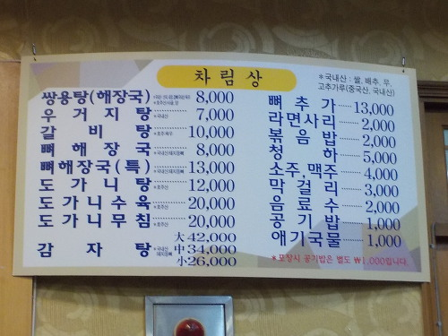 이천 밥집 맛집 부발읍 쌍용해장국