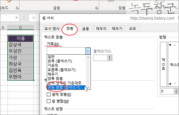 엑셀 Excel 텍스트 셀에 맞추는 여러가지 방법