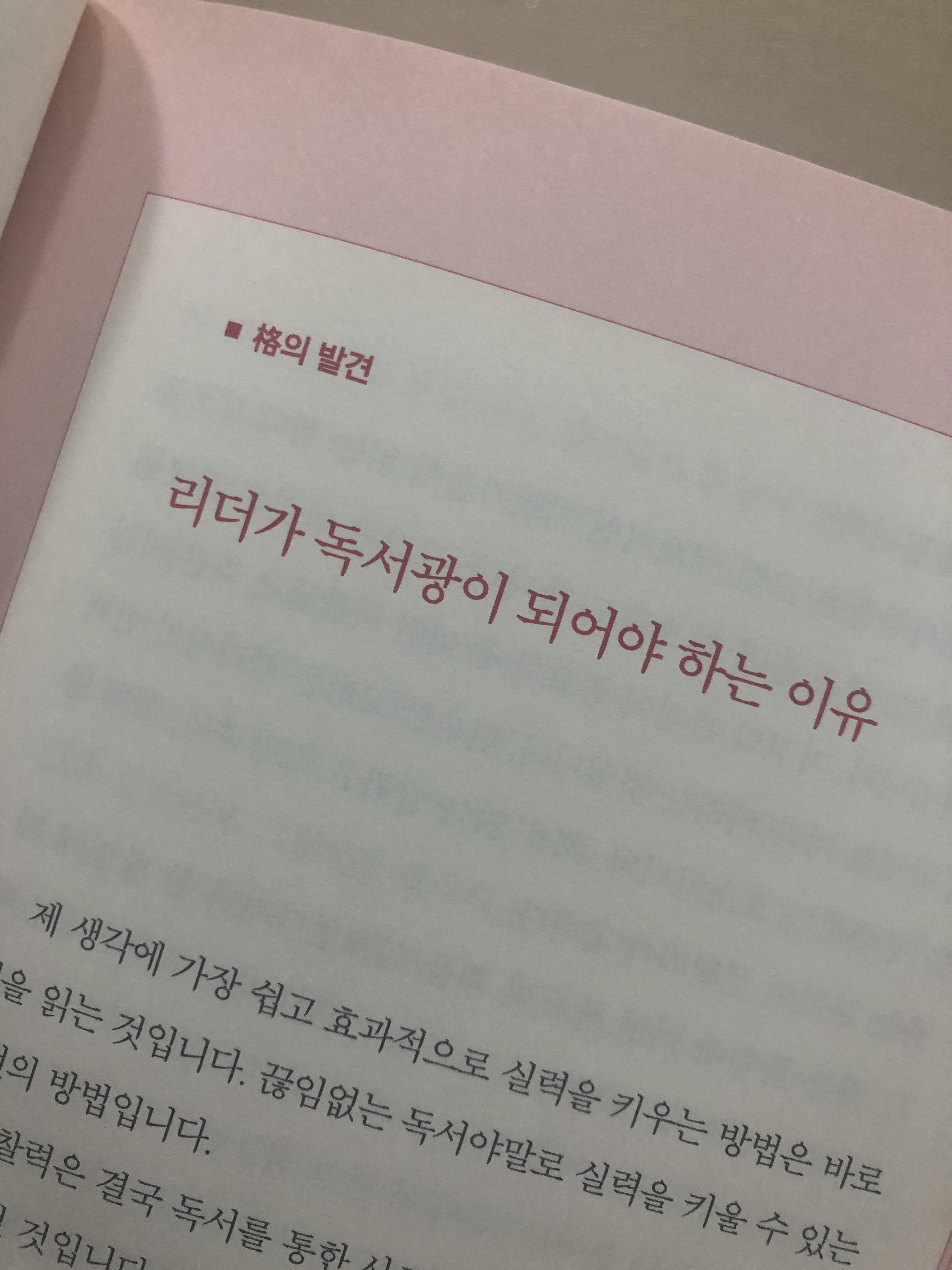 리더가 독서광이 되어야 하는 이유