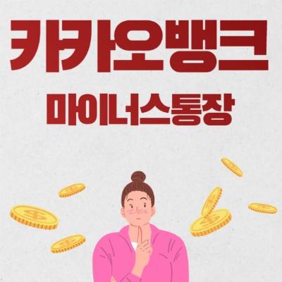 카카오뱅크 마이너스통장