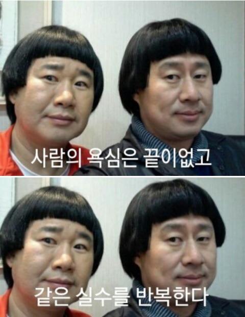 최양락 남희석 단발