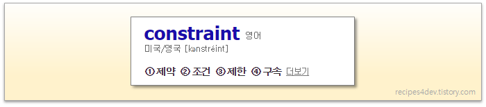 Constraint의 사전적 의미