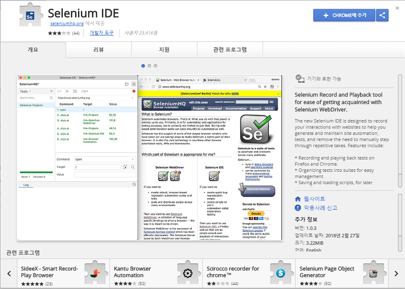 Selenium IDE (Chrome Extension) 사용하기