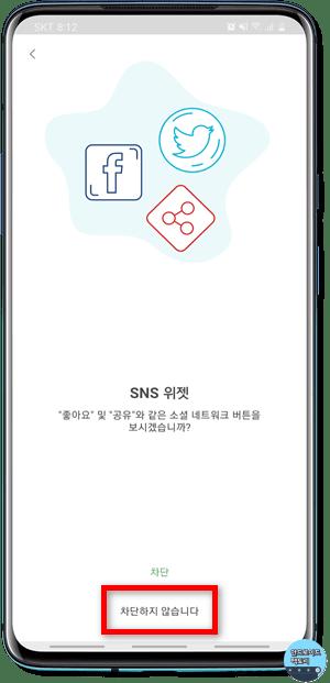 크롬 광고 제거 SNS 위젯은 차단하지 않기