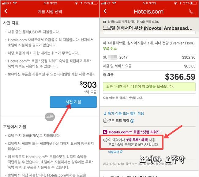 호텔스닷컴 무료 숙박권 사용방법4
