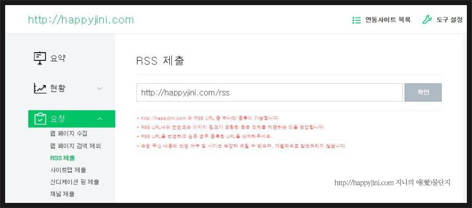 네이버 검색엔진에 사이트맵 등록하기 [ 네이버에 사이트 추가하기!/ 티스토리 ] rss 등록