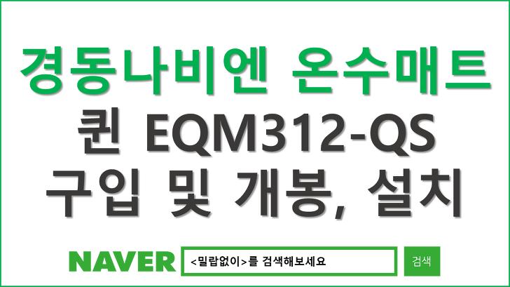 경동나비엔 온수매트 퀸 EQM312-QS 구입 및 개봉, 설치