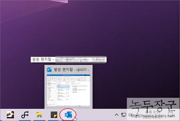 아웃룩(Outlook) 프로그램 최소화 작업표시줄에서 아이콘 없애기