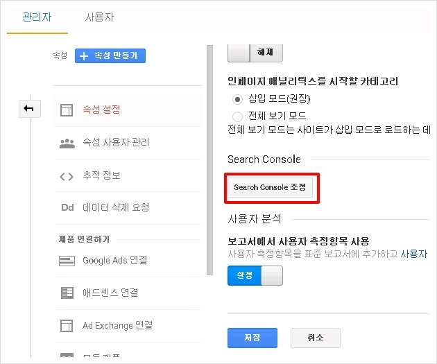 [Search Console 조정]