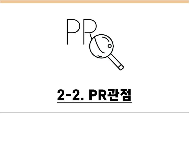 2-2. PR관점