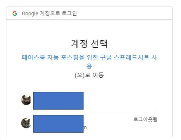 구글 api 로그인 및 계정 선택