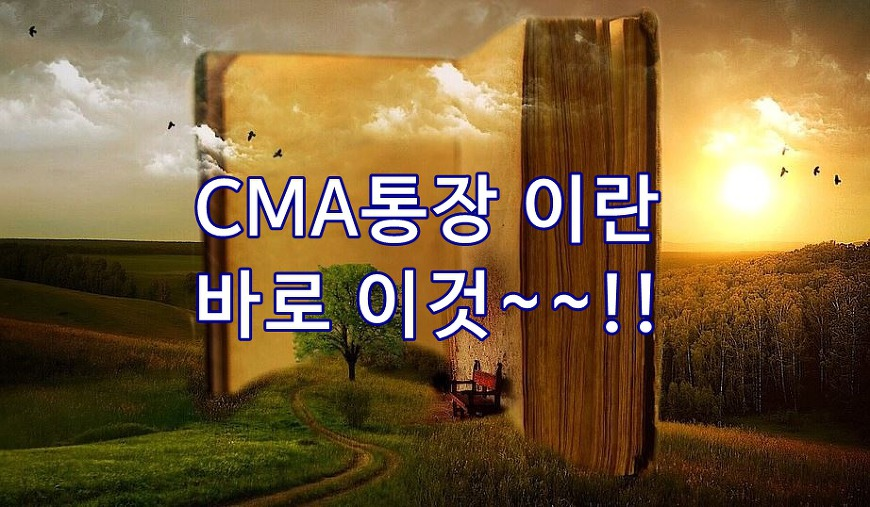 CMA통장