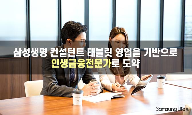 삼성생명 컨설턴트, 태블릿 영업을 기반으로 인생금융전문가 도약