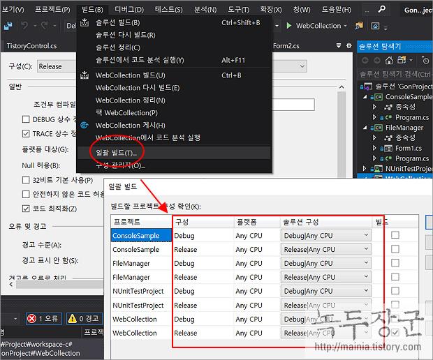 비주얼스튜디오(Visual Studio) 배포를 위한 exe 실행 파일을 만드는 방법
