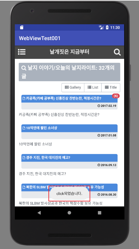 [날지 무한코딩] WebView 만들기, WebView에 터치이벤트 주기