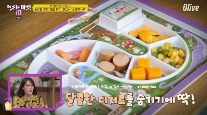 프리한마켓10 품절대란 핫셀럽 머스트템 10 - 프리한마켓 10 쇼핑리스트, 10회 8월 21일 방송12