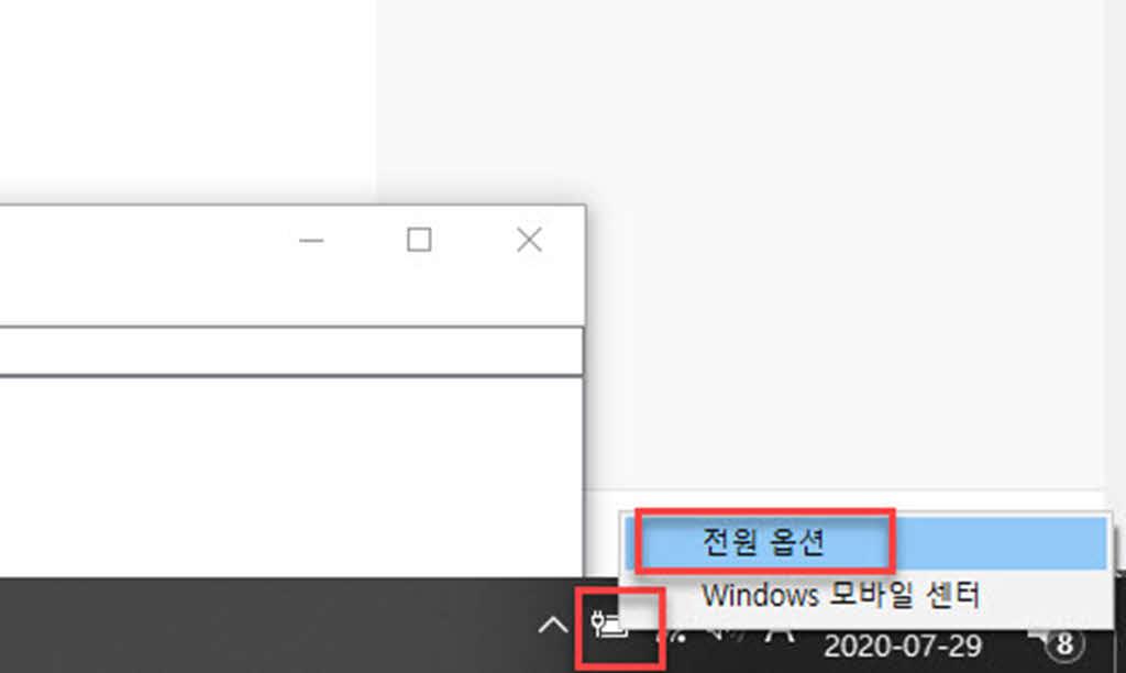 Windows 트레이의 전원 옵션