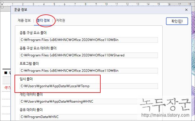 한컴오피스 한글 파일 자동 저장 위치 확인, 변경하는 방법